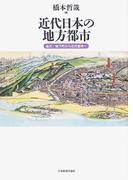 近代日本の地方都市 金沢/城下町から近代都市へ