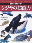 クジラの超能力 見てわかるクジラ百科 (こどもライブラリー)
