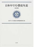 日本キリスト教史年表 改訂版