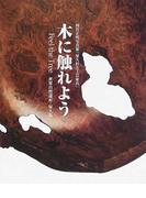 木に触れよう 世界自然遺産・屋久島 西宮正明写真集「屋久杉と工芸家具」