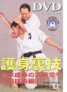 倉本成春の武術空手 応用技術編1 護身裏技
