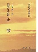 正徹 残照の中の巨樹 (日本の作家)
