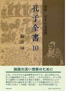 孔子全書 10 論語 10
