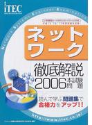 徹底解説ネットワーク本試験問題 読んで学ぶ問題集で合格力をアップ!! 2006 (情報処理技術者試験対策書)