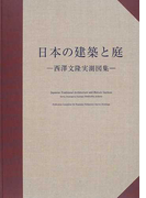 日本の建築と庭 西澤文隆実測図集