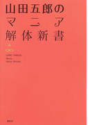 山田五郎のマニア解体新書