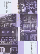 コレクション・モダン都市文化 復刻 20 大阪のモダニズム