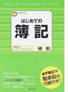 はじめての簿記 (What do you want to learn?)