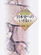 日本史へのいざない 考えながら学ぼう