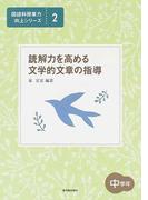 読解力を高める文学的文章の指導 中学年 (国語科授業力向上シリーズ)