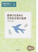 読解力を高める文学的文章の指導 高学年 (国語科授業力向上シリーズ)