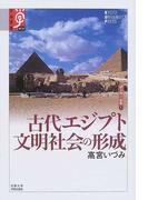 古代エジプト 文明社会の形成 (学術選書 諸文明の起源)