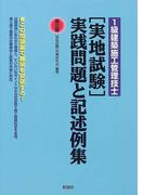 1級建築施工管理技士〈実地試験〉実践問題と記述例集 第3版