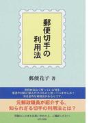 郵便切手の利用法
