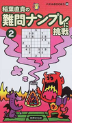 難問ナンプレに挑戦 2 (パズルBOOKS)