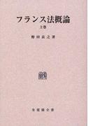フランス法概論 オンデマンド版 上巻 (有斐閣全書)