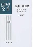 法律学全集 新版 オンデマンド版 16−2 医事・衛生法