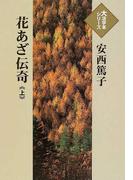 花あざ伝奇 上 (大活字本シリーズ)