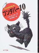 ブンダバー 10 (ポプラの木かげ)