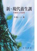 新・現代養生訓 百歳百人の証言 新訂版 (長寿社会双書)(長寿社会双書)