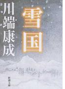 雪国 改版 (新潮文庫)