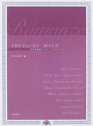 クララ・シューマン ロマンス 女性作曲家によるピアノ作品集
