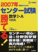 勝てる!センター試験数学Ⅰ・A問題集 受験生のための 2007年 (シグマベスト)