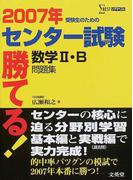 勝てる!センター試験数学Ⅱ・B問題集 受験生のための 2007年 (シグマベスト)