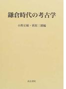鎌倉時代の考古学