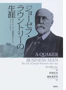 ジョーゼフ・ラウントリーの生涯 あるクエーカー実業家のなしたフィランソロピー