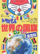 ドラえもん世界の国旗全百科 (コロタン文庫)(小学館のコロタン文庫)