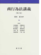 商行為法講義 第2版