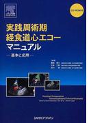 実践周術期経食道心エコーマニュアル 基本と応用