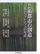 芸術都市の創造 京都とフィレンツェの対話 (エンゼル叢書)