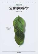 公衆栄養学 改訂第2版 (ネオエスカ)