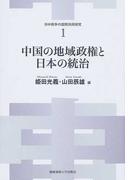 中国の地域政権と日本の統治 (日中戦争の国際共同研究)