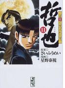 哲也 雀聖と呼ばれた男 11 (講談社漫画文庫)(講談社漫画文庫)