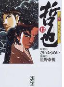 哲也 雀聖と呼ばれた男 12 (講談社漫画文庫)(講談社漫画文庫)