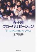 寺子屋グローバリゼーション THE KUMON WAY