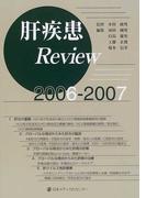 肝疾患Review 2006−2007