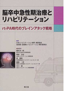 脳卒中急性期治療とリハビリテーション rt‐PA時代のブレインアタック戦略