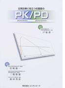日常診療に役立つ抗菌薬のPK/PD