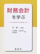 財務会計を学ぶ