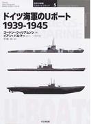 ドイツ海軍のUボート 1939−1945 (オスプレイ・ミリタリー・シリーズ 世界の軍艦イラストレイテッド)