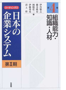 リーディングス日本の企業システム 第2期第4巻 組織能力・知識・人材