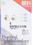 眼科プラクティス 9 屈折矯正完全版