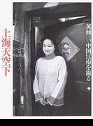 上海天空下 英伸三、中国江南を撮る