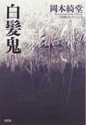 白髪鬼 新装版 (光文社文庫 怪談コレクション)(光文社文庫)