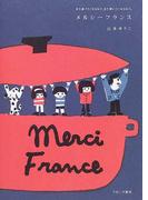 メルシーフランス また食べたくなるもの、また使いたくなるもの。