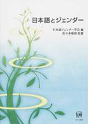 日本語とジェンダー